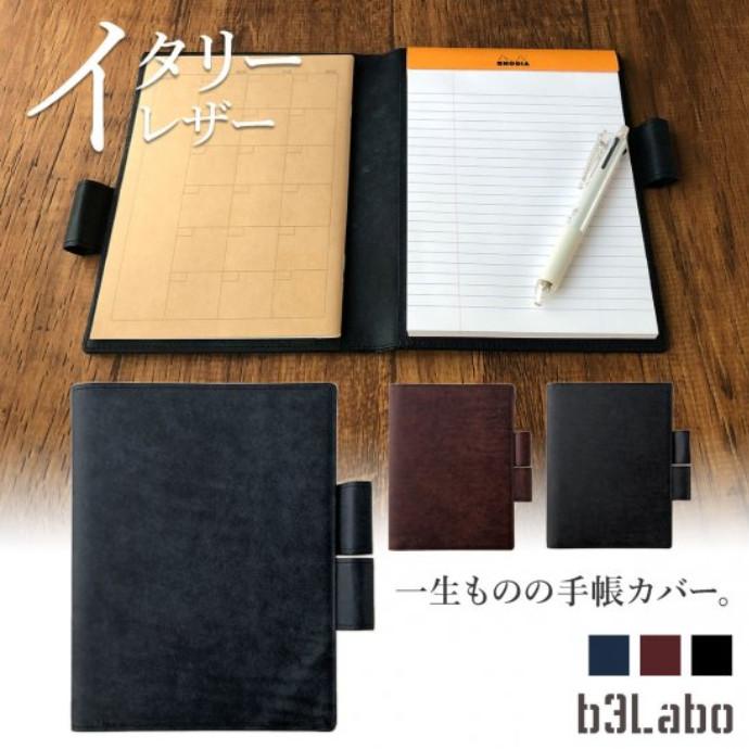 【プエブロ A5 手帳カバー】藤沢のレザーショップ