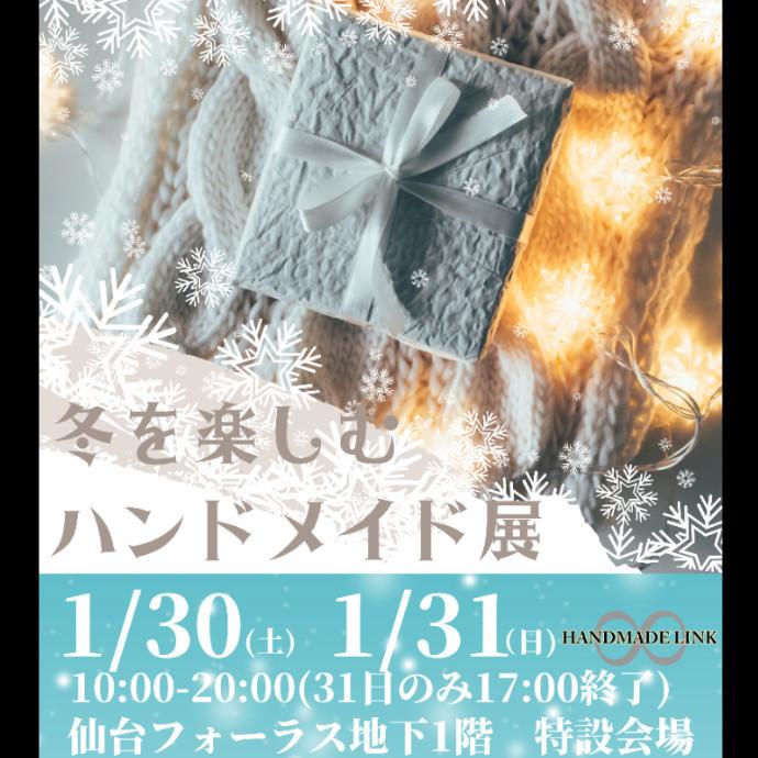 冬を楽しむハンドメイド展~HANDMADE LINK~