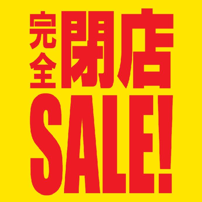 (靴屋)ABC-MART完全閉店SALE【1月17日(日)まで】