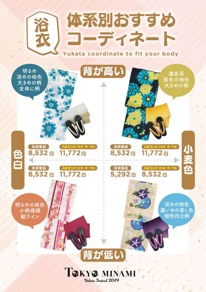 東京みなみ浴衣フェスティバル◆体系別おすすめコーディネート