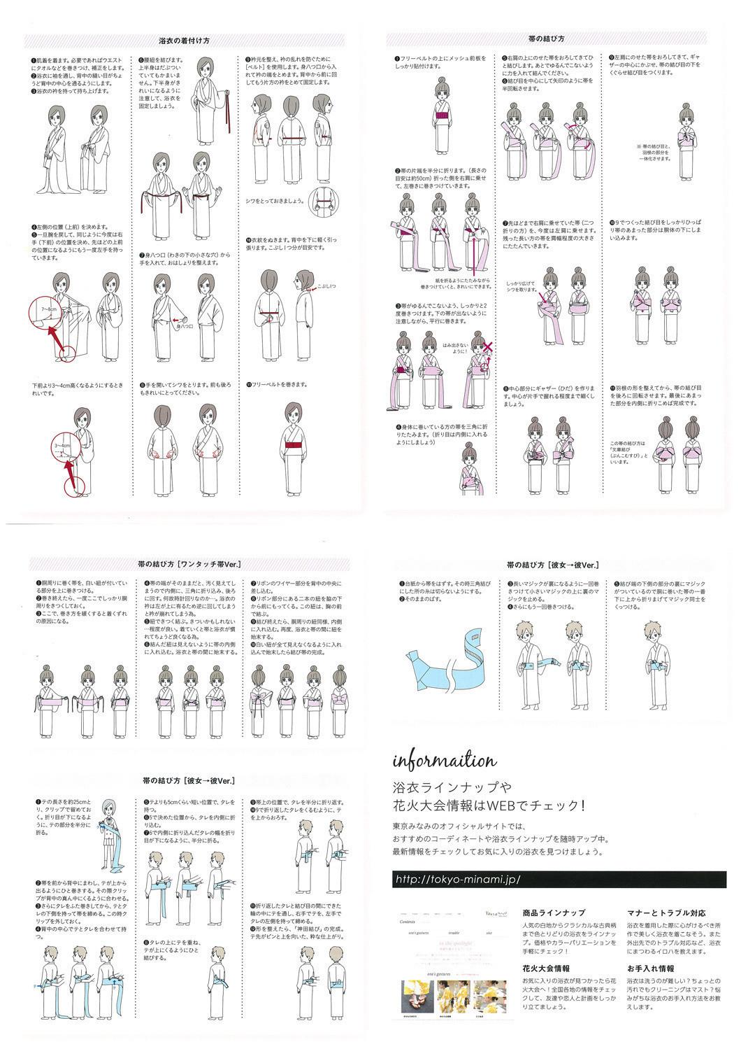 東京みなみ浴衣フェスティバル浴衣の着付け方&帯の結び方
