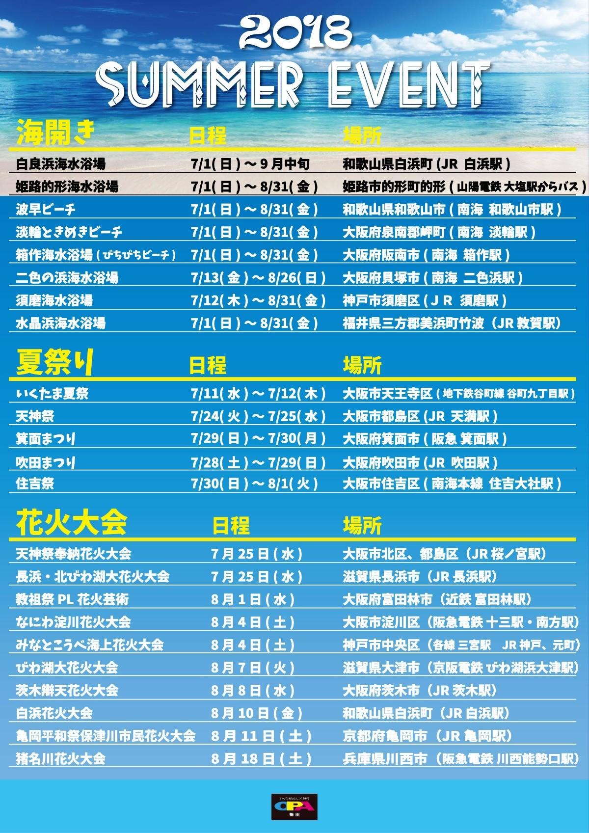 2018 SUMMER EVENT CALENDAR☆彡