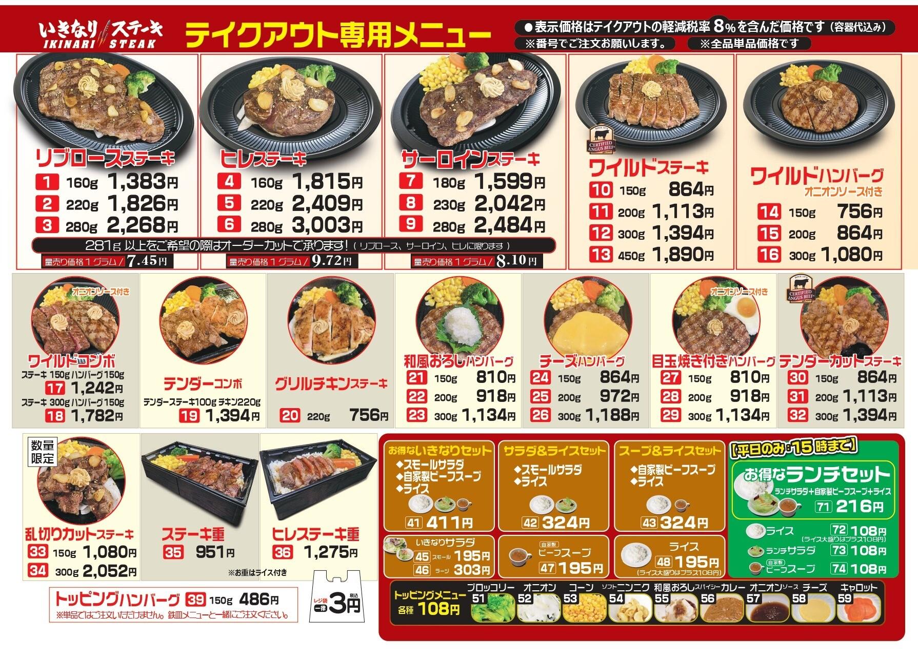 【いきなりステーキ】テイクアウトメニュー