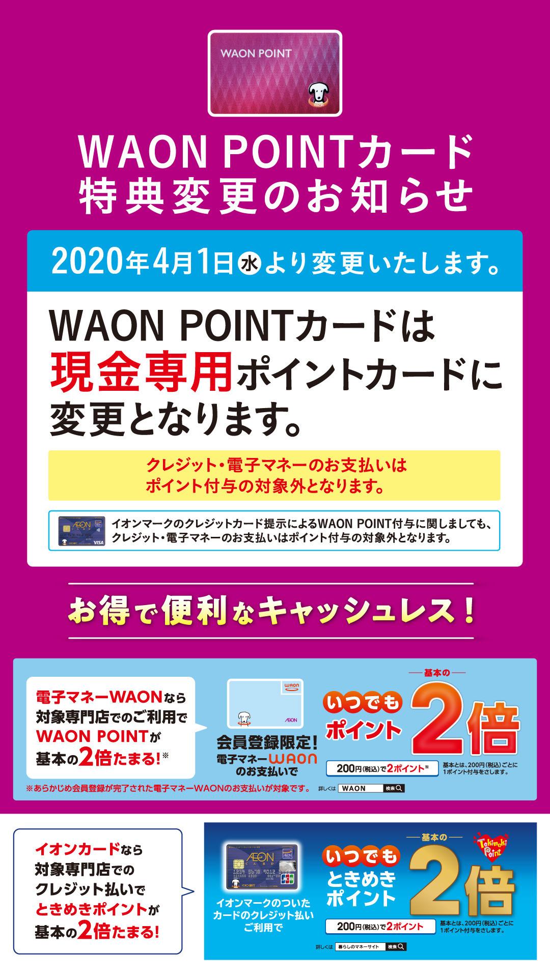 WAON POINTカード特典変更のお知らせ
