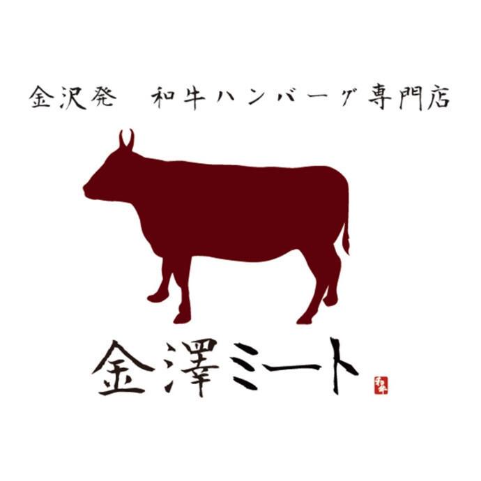 金沢発 和牛ハンバーグ専門店 金澤ミート