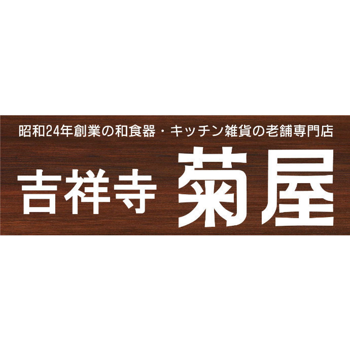 吉祥寺 菊屋