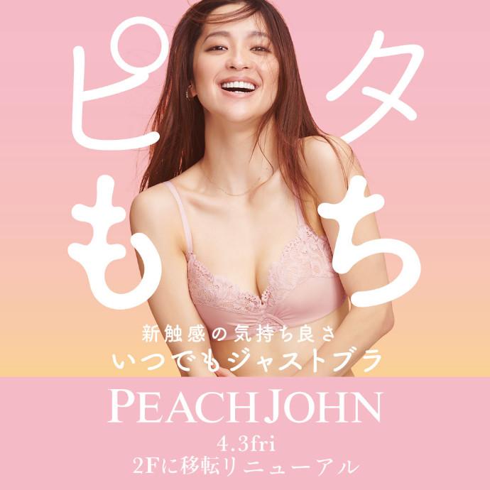 PEACH JOHN (ピーチ・ジョン)