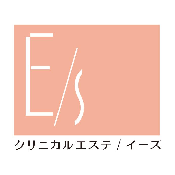E/s(クリニカルエステ/イーズ)
