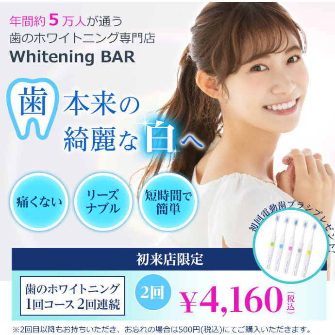 WhiteningBAR(ホワイトニングバー)