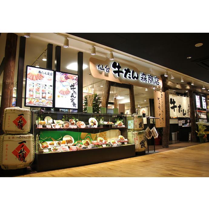 仙台牛たん 森商店