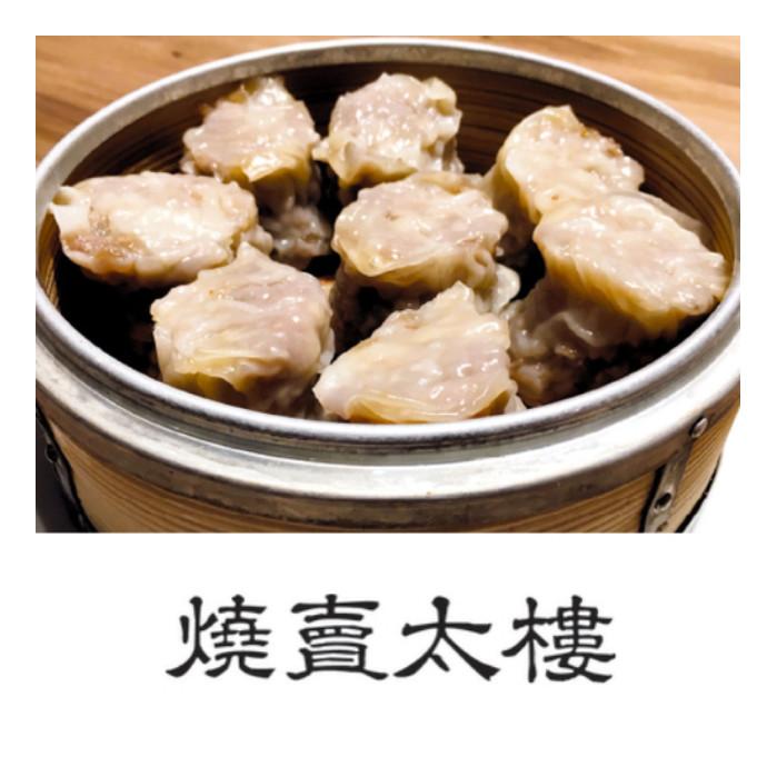 中華料理 燒賣太樓