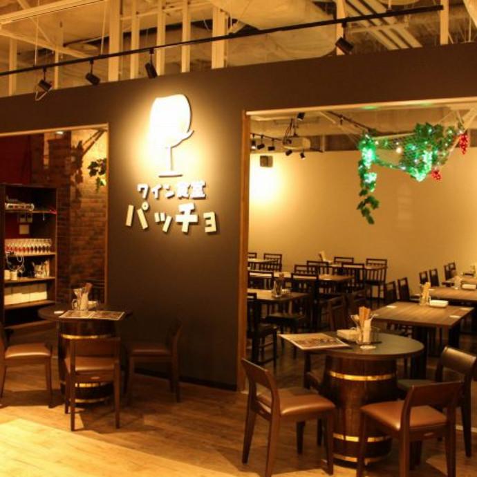 うまい料理と樽生ワイン ワイン食堂パッチョ
