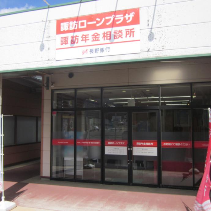 長野銀行 諏訪ローンプラザ