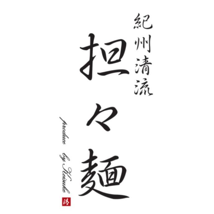 紀州清流担々麺 produce by keisuke