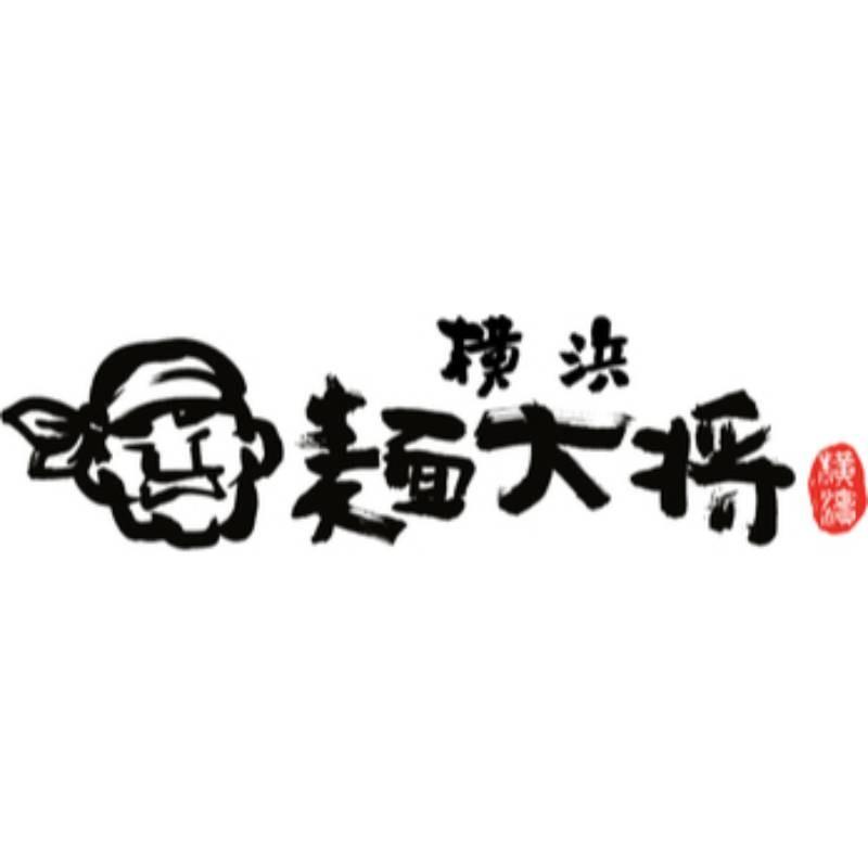 横浜麺大将