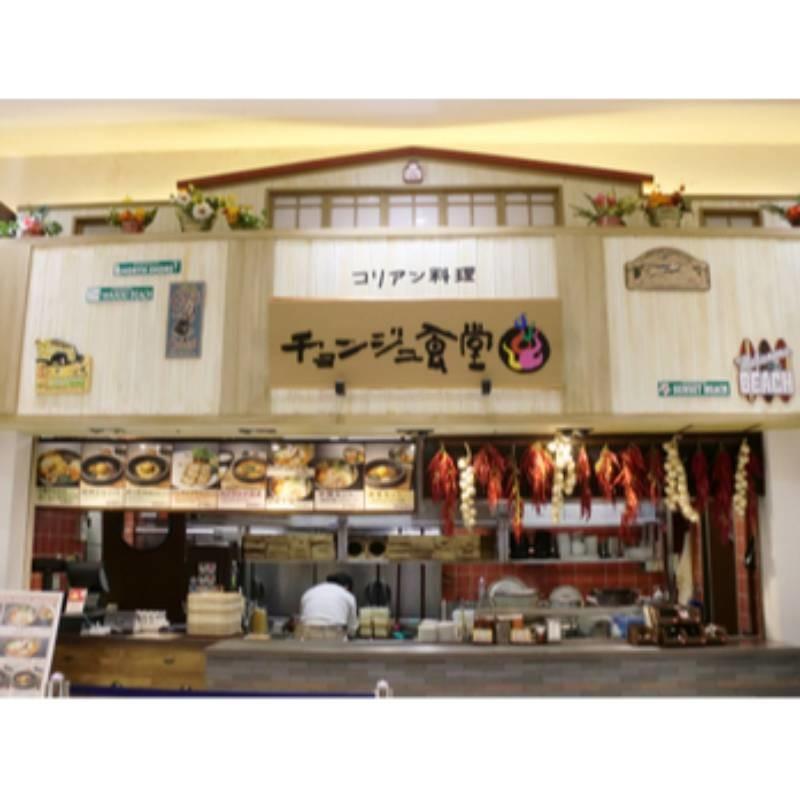 コリアン料理 チョンジュ食堂