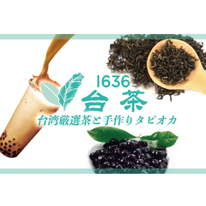台茶1636