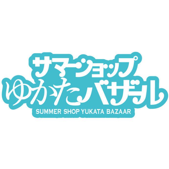 サマーショップゆかたバザール 6/13NEW OPEN!