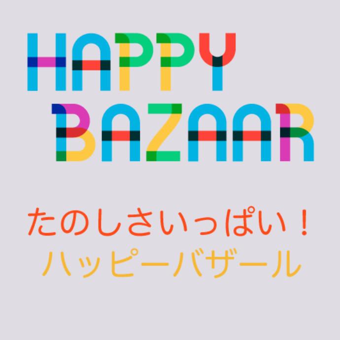 【POP UP SHOP】HAPPY BAZAAR