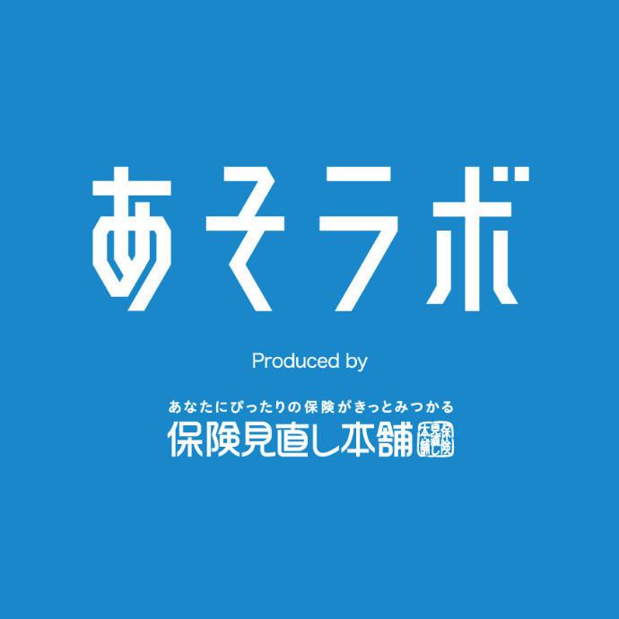 あそラボ produced by 保険見直し本舗
