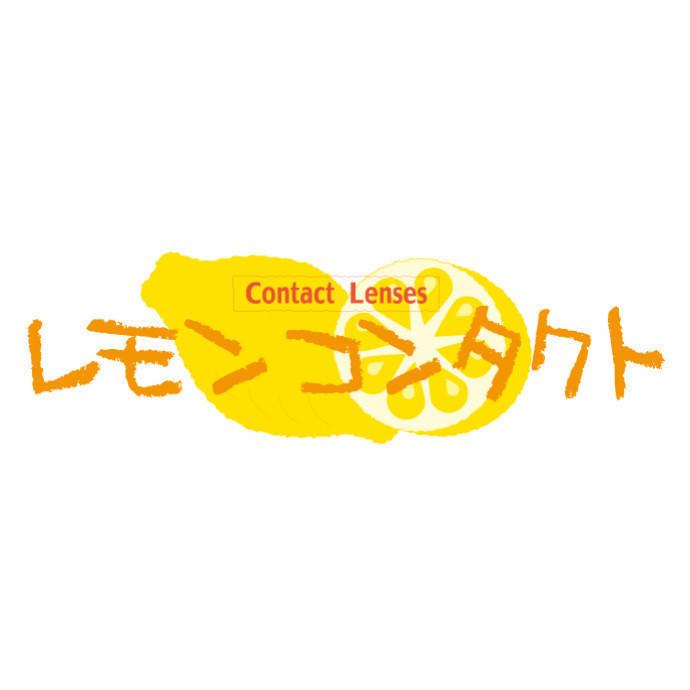 レモンコンタクト