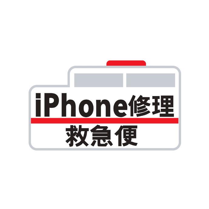 iPhone修理救急便