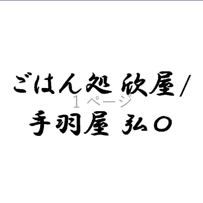 ごはん処 欣屋/手羽屋 弘〇