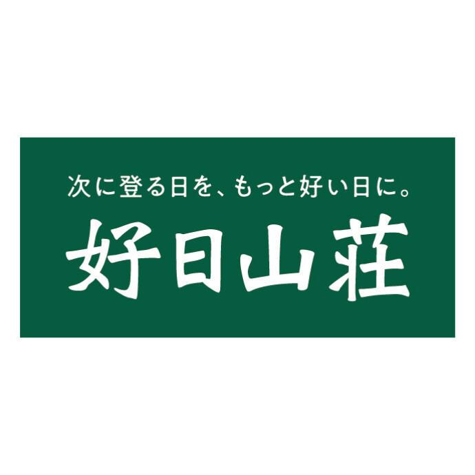 好日山荘(こうじつさんそう)