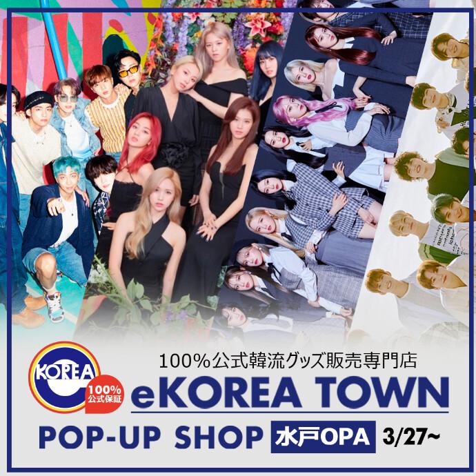 【 3/27 OPEN 】e-KOREA TOWN