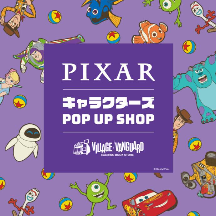 PIXAR キャラクターズ POPUP SHOP