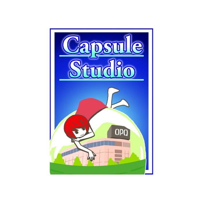 カプセルスタジオ