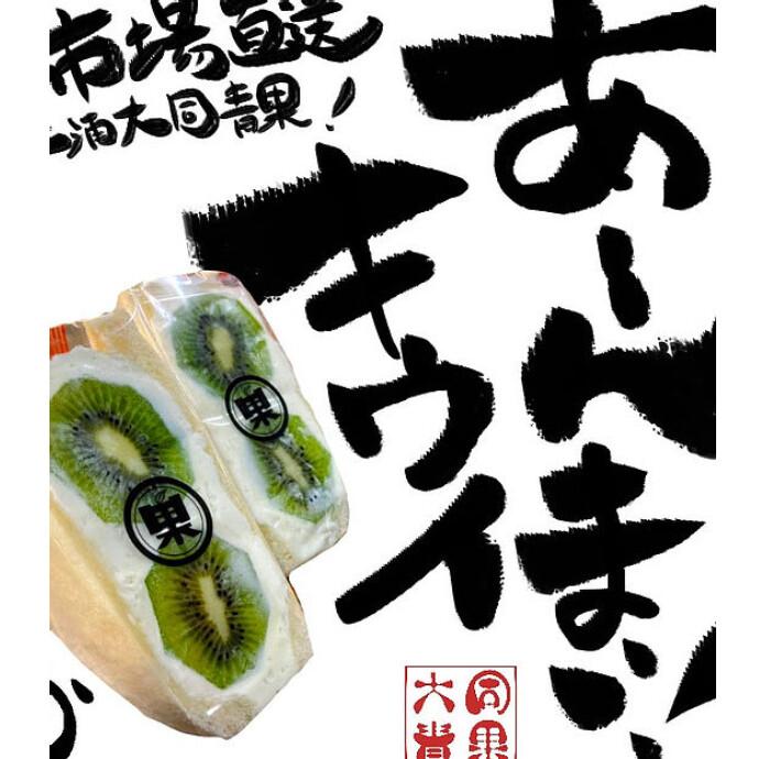 果じゅる 【6/11(金) NEW OPEN】