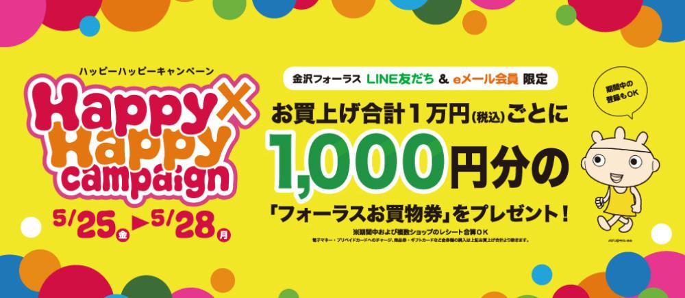 Happy×Happy Campaign 開催!