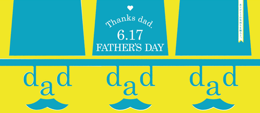 【FATHER`S DAY 6・17】