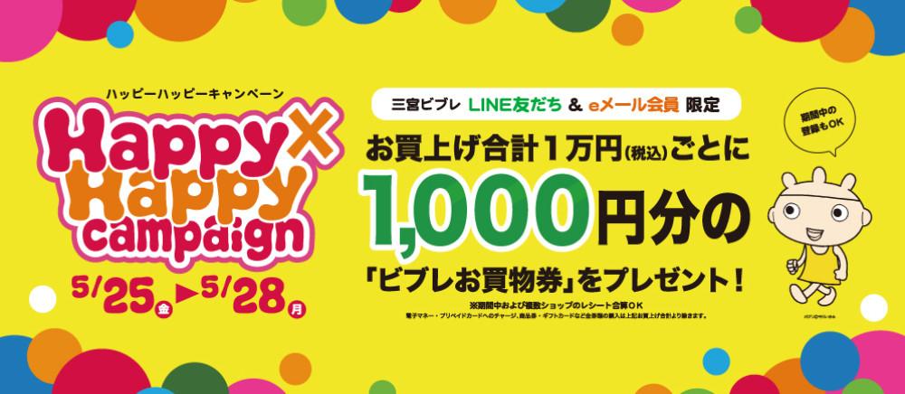 Happy×Happyキャンペーン♪