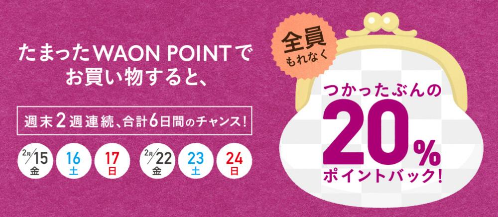 WAON POINT 20%ポイントキャッシュバックキャンペーン