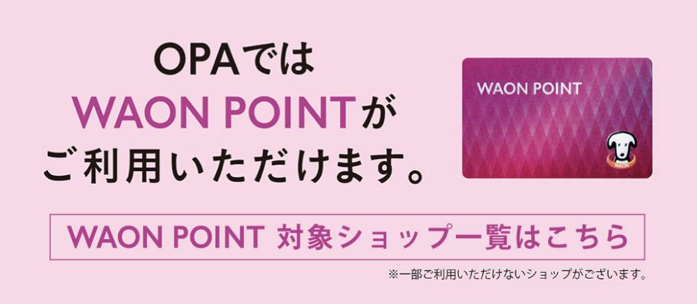 ◆WAON POINT使えます◆