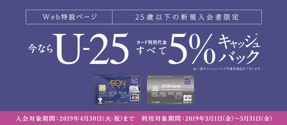 イオンカード U-25 5%キャッシュバック