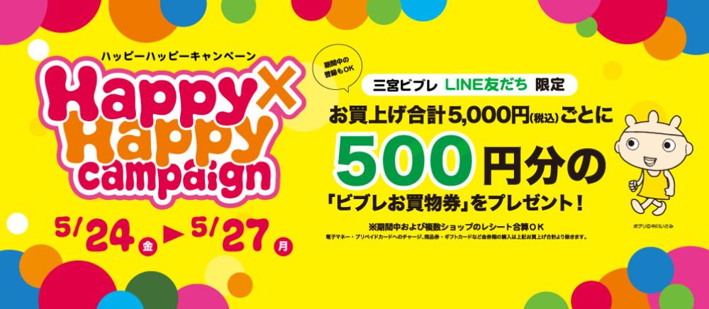 3/21(木祝)~25(月)Happy×Happyキャンペーン