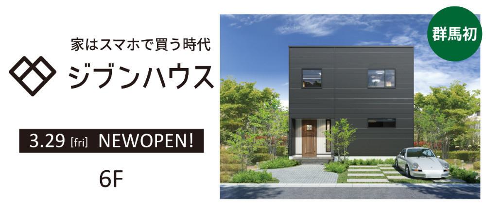 ジブンハウス 3/29(金) NEW OPEN
