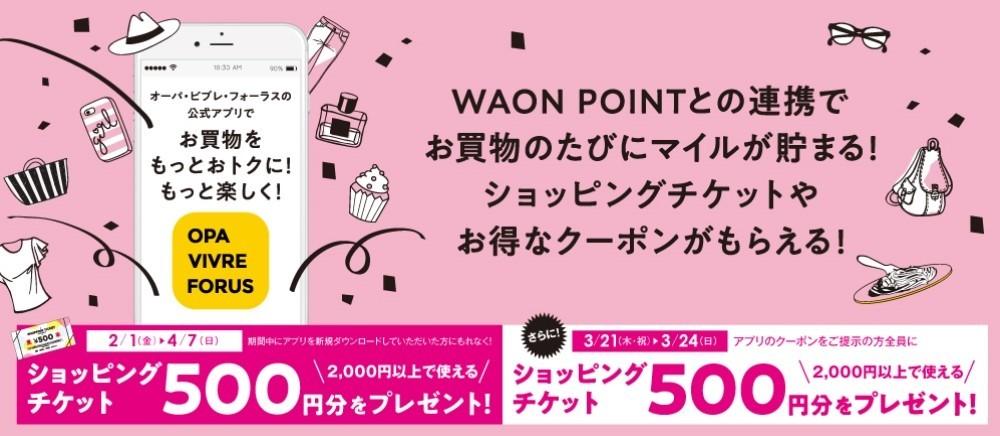 【期間限定】アプリクーポン提示でさらに500円ショッピングチケットプレゼント