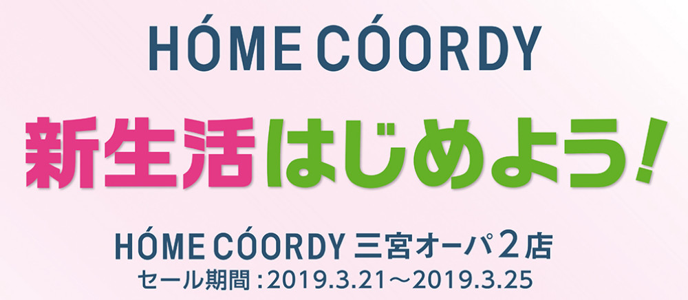 HOME COORDY新生活