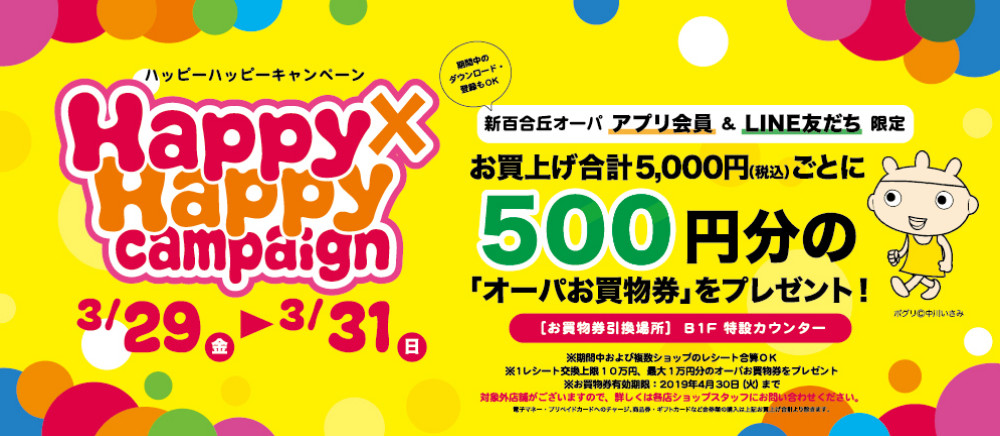 ◆ハッピーハッピーキャンペーン◆