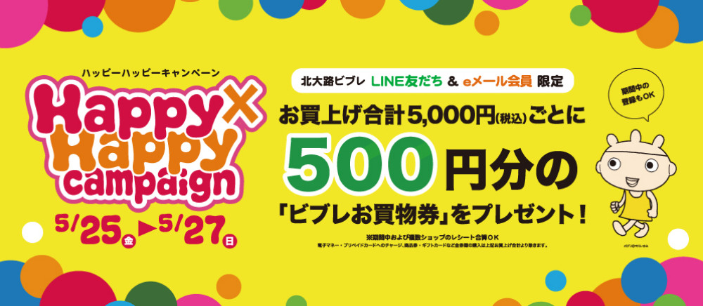 Happy×Happyキャンペーン開催!