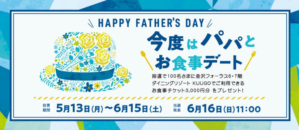 フォーラス父の日ダイニング ~今度はパパとお食事デート~