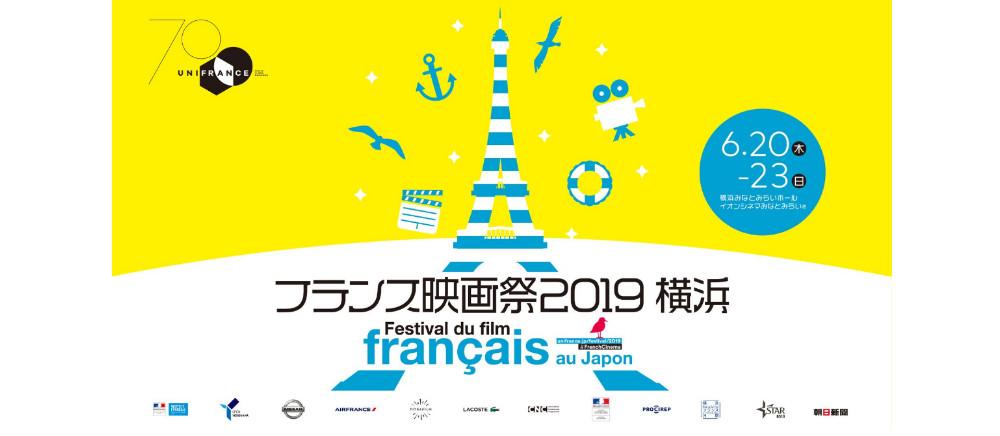 フランス映画祭2019 横浜
