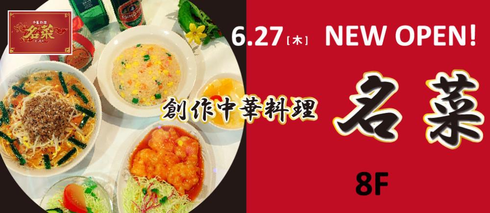 6/27名菜OPEN!