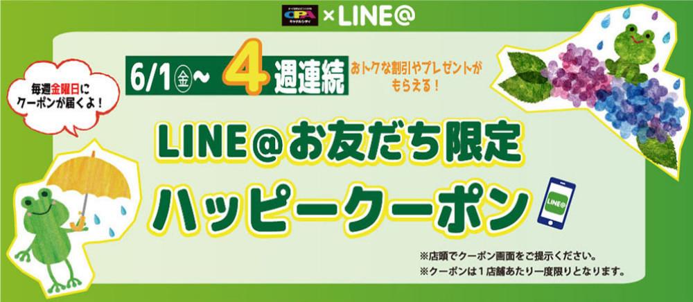LINE@お友達限定ハッピークーポン