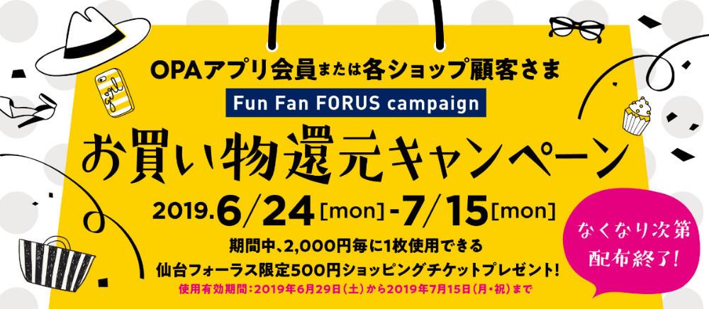 Fun Fan FORUS campaign