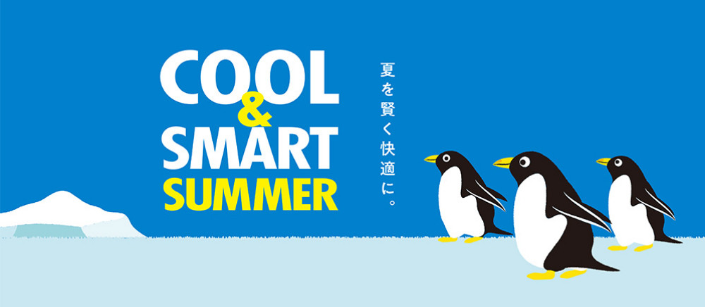 2019 COOL&SMART SUMMER